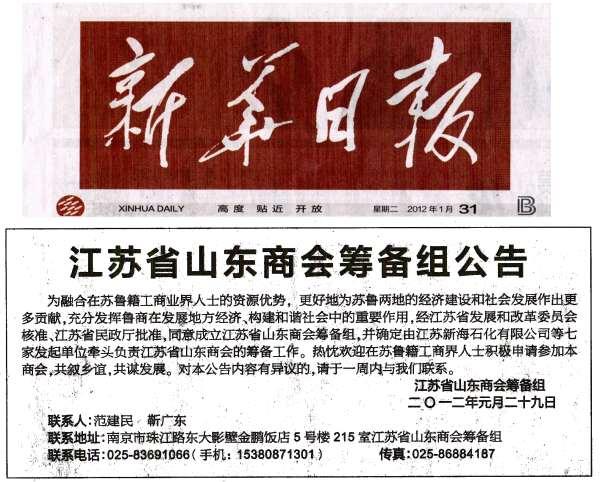 媒体发布的《江苏省山东世界杯盘口筹备组公告》