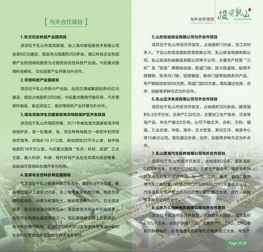 山东乳山招商产业推介(图片介绍)