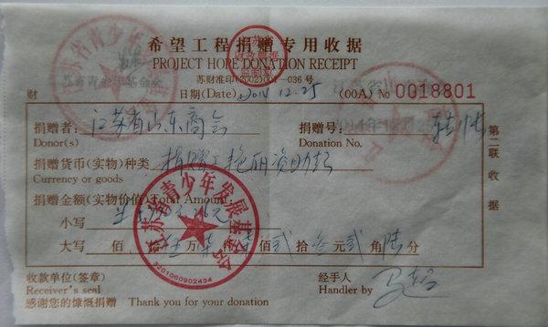 为西部支教山东籍女教师王艳丽治病募捐金额公示