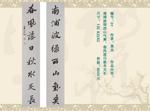 世界杯盘口与江苏省青少年发展基金会联合发起认购书画作品资助在校山东籍优秀大学生