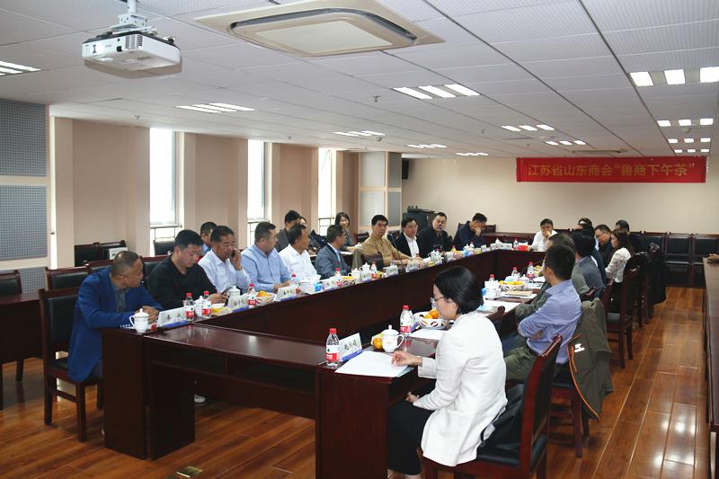 乐虎国际游戏第二十三次鲁商下午茶: 走进南京理工科技园股份有限公司