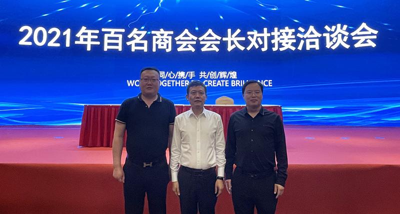 2021年百名世界杯盘口会长潍坊行活动在临朐县举办 石金亮李培林出席